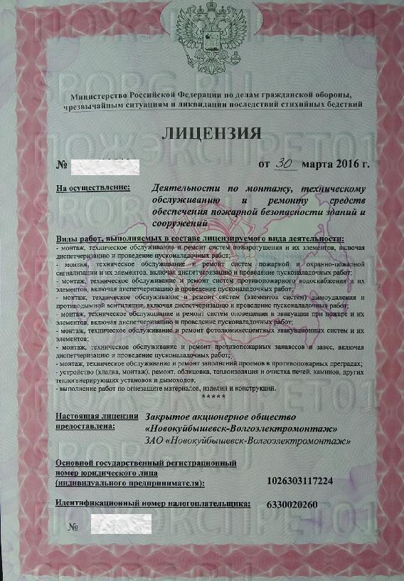 ЗАО «Новокуйбышевск-Волгоэлектромонтаж»
