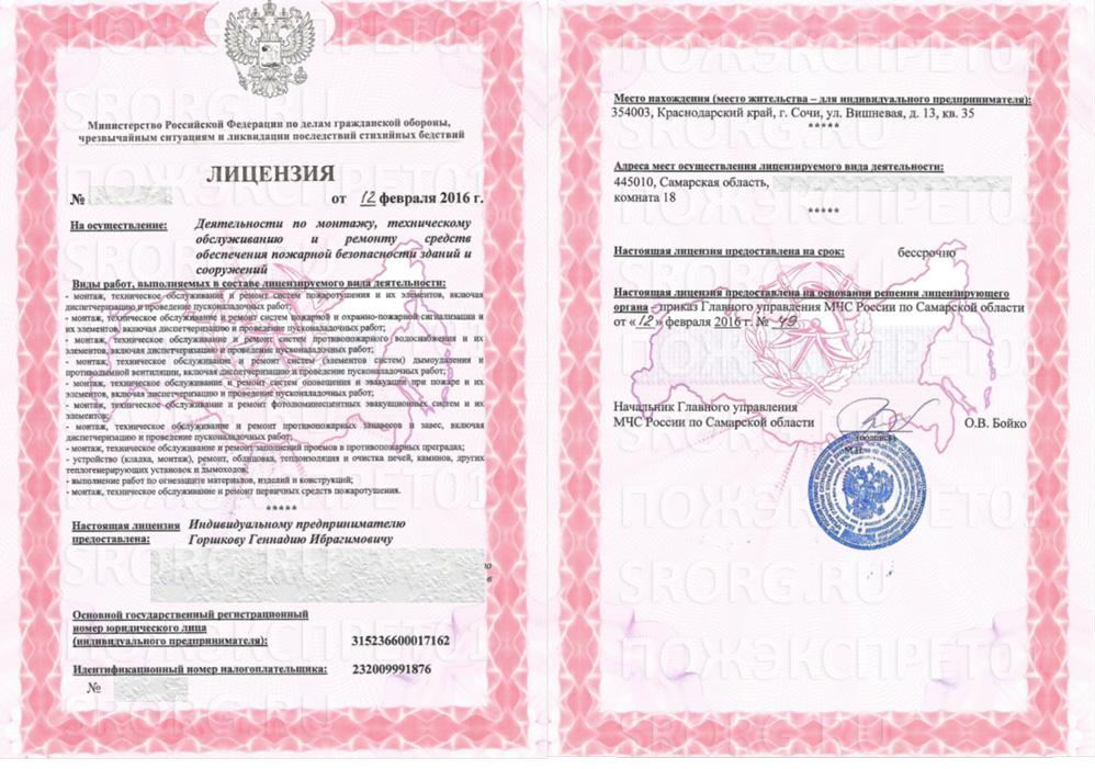 ИП Горшков Геннадий Ибрагимович