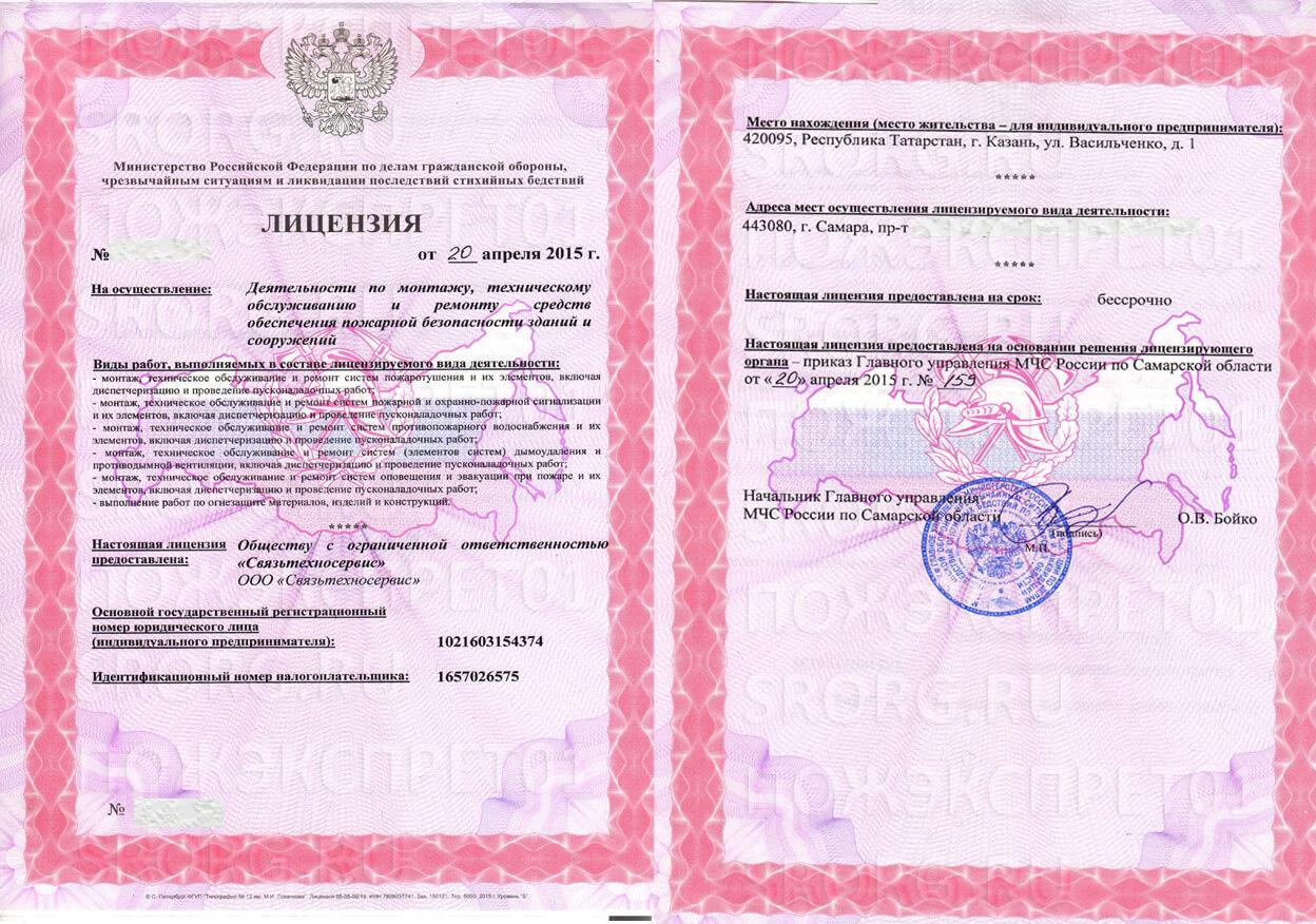 ООО «Связьтехносервис»