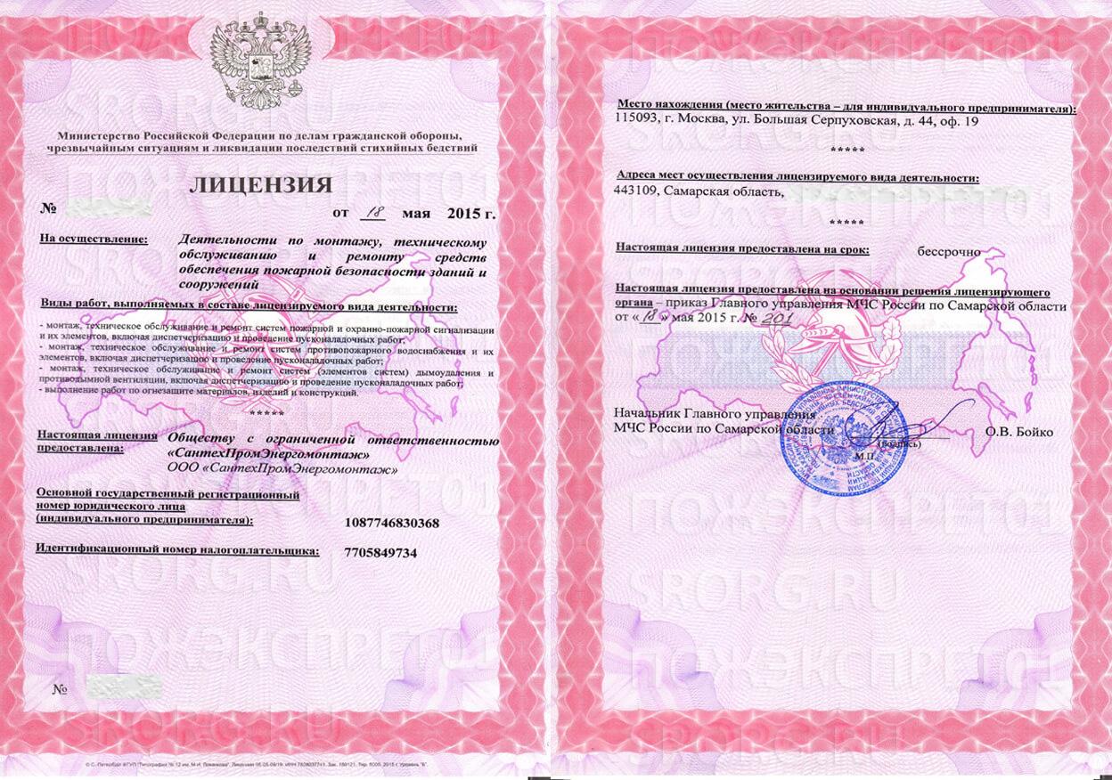 ООО «Сантехпромэнергомонтаж»