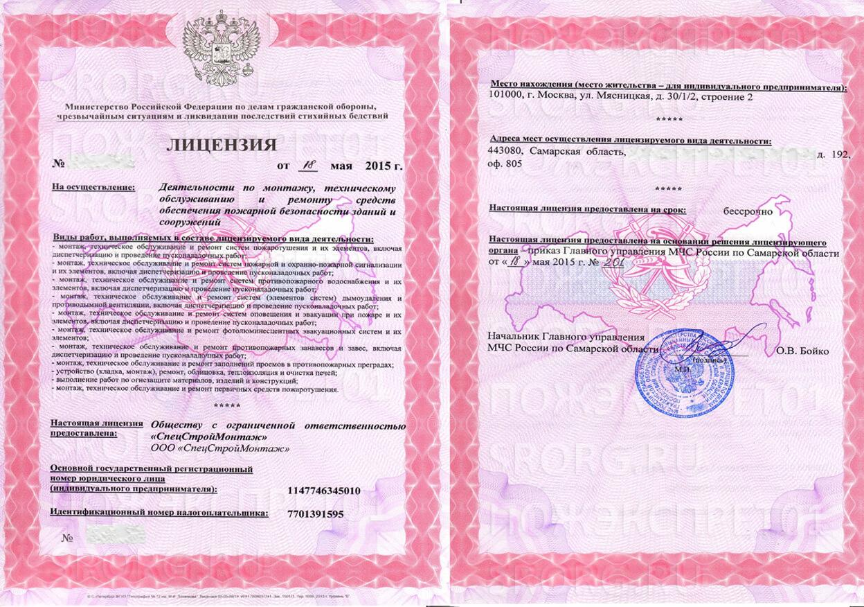 ООО «СпецСтройМонтаж»