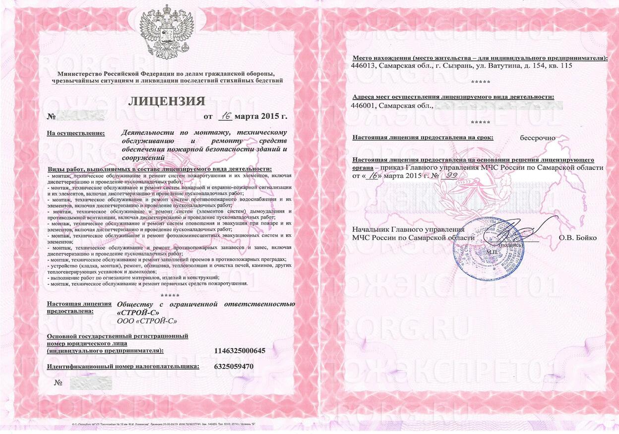 ООО «Строй-С»