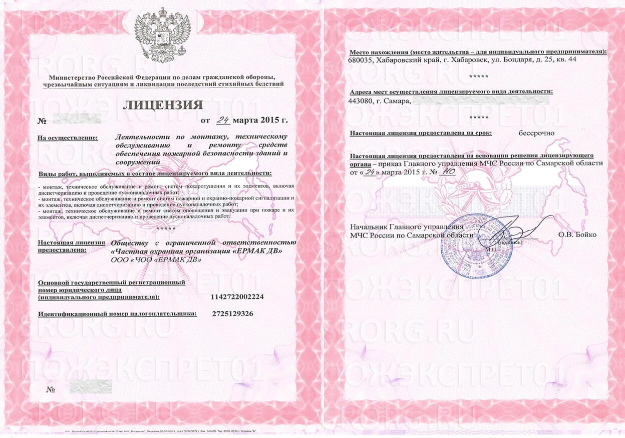 ООО «Ермак-ДВ»