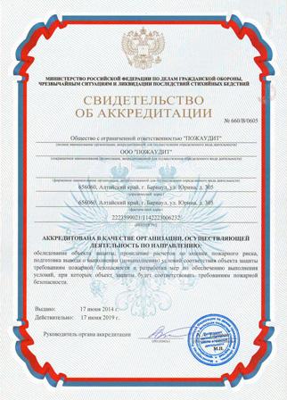 Получить Аккредитацию МЧС вместе с ГК ПОЖЭКСПЕРТ01