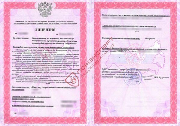 Реестры лицензирования МЧС России