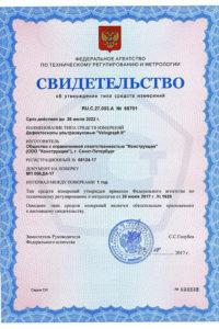 Velograph сертификат