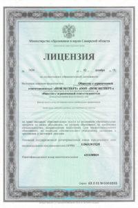 Образовательная лицензия ООО ПОЖЭКСПЕРТ