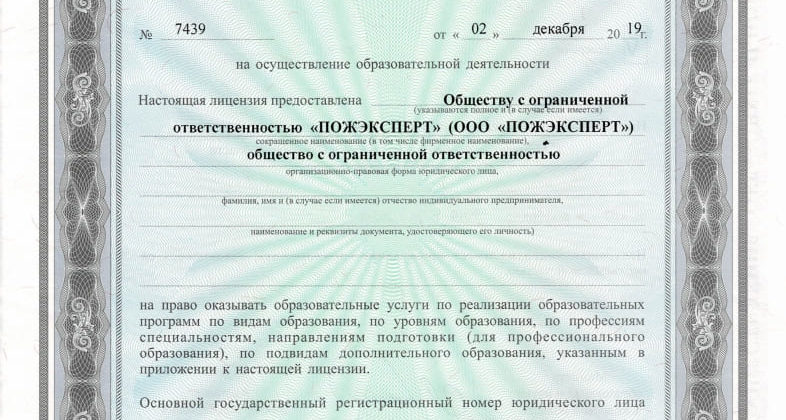 Компания ООО «ПОЖЭКСПЕРТ» получила лицензию на осуществление образовательной деятельности.