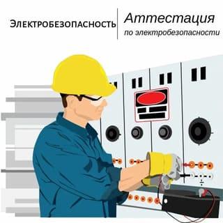 Обучение по электробезопасности