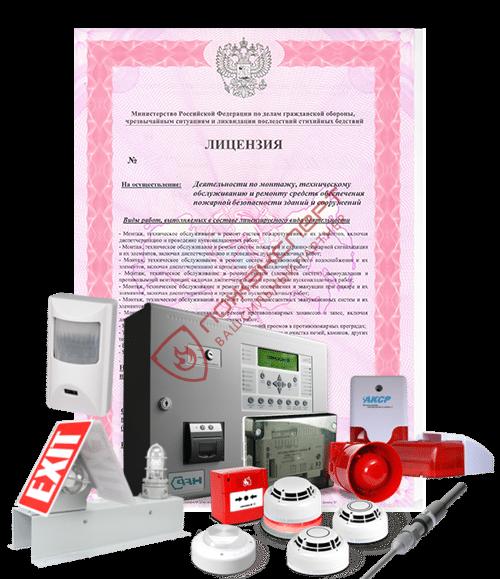 Сопровождение в лицензировании МЧС